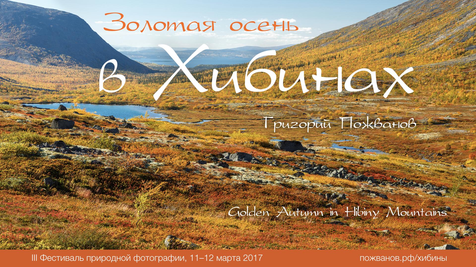 Золотая осень в Хибинах – выступление Григория Пожванова в РГО 12.03.2017