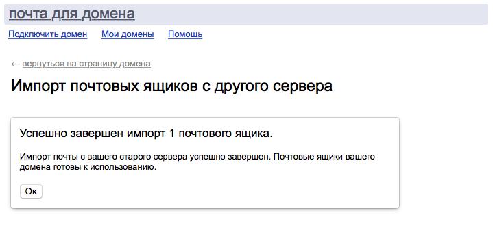 Долгожданное окончание импорта почты в ПДД Яндекса