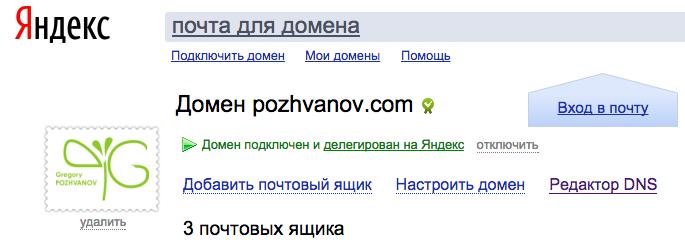 Домен подключен к ПДД Яндекса