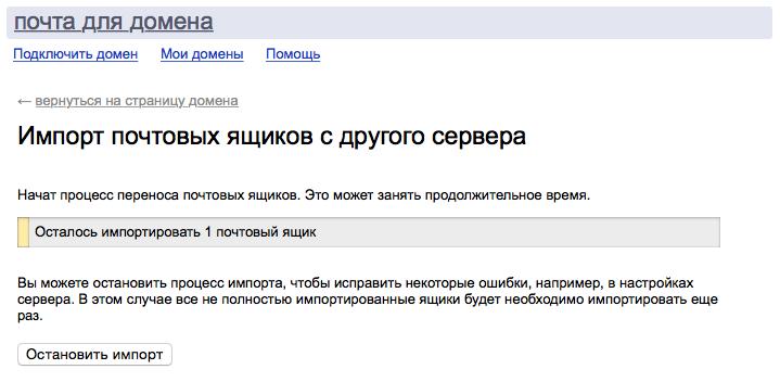 Начало импорта почты в ПДД Яндекса
