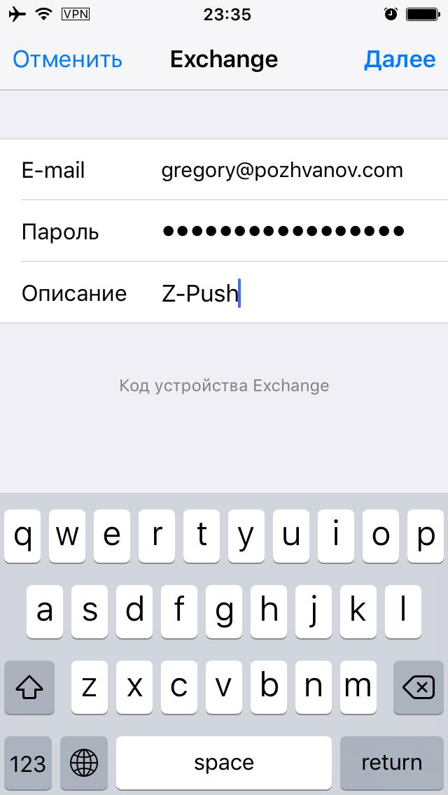Логин и пароль учётной записи Exchange