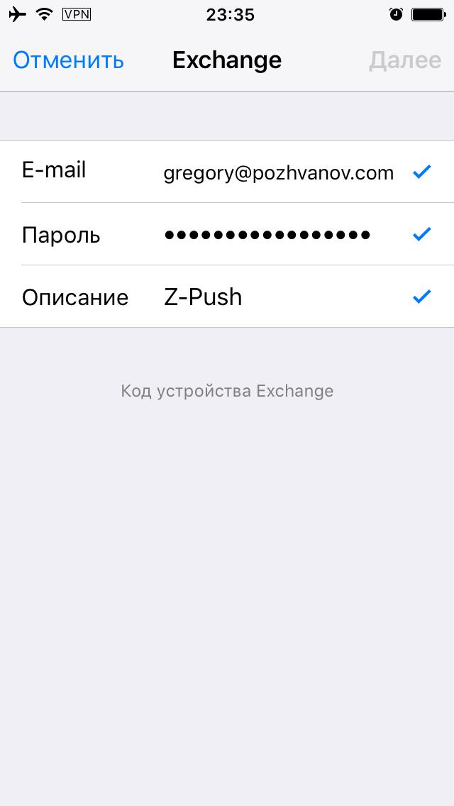Проверка данных учётной записи Exchange
