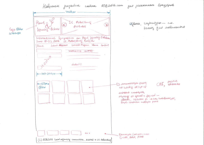 Набросок дизайна сайта PSB2016 для настольных браузеров